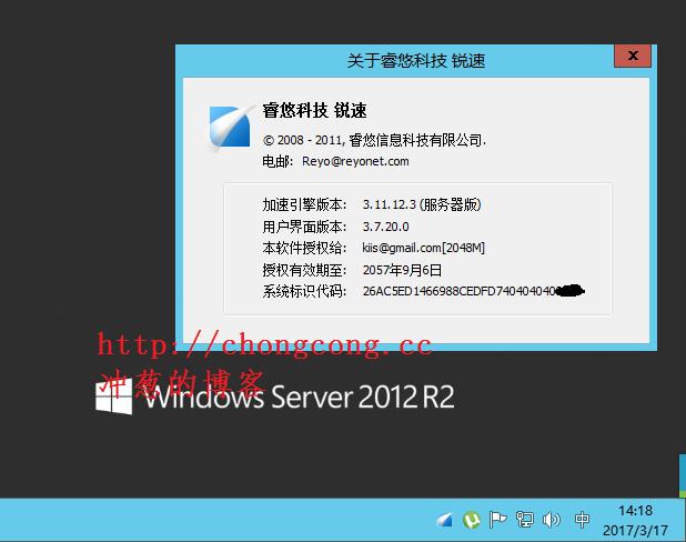 锐速windows 2G 开心版