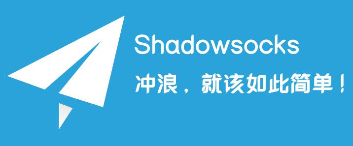 Shadowsocks Python版服务端安装