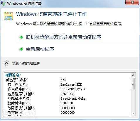 windows 7 ie浏览器 stackhash 0a9e故障解决