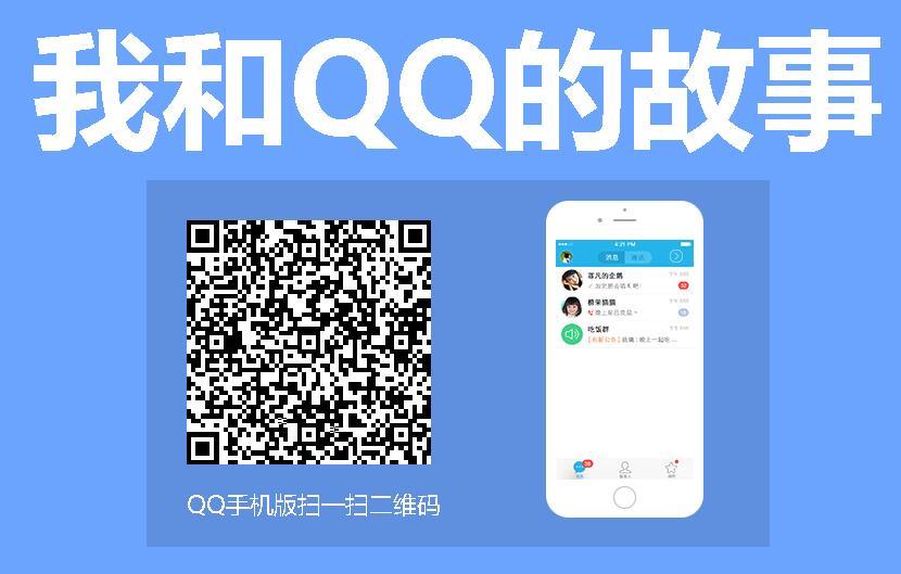 如何查询QQ申请日期
