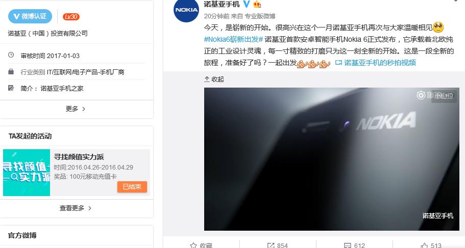 第一部安卓手机诺基亚6正式发布