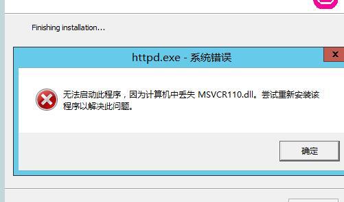 windows server 2012安装wampserver,出现httpd.exe系统错误解决办法